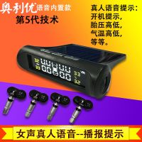 奥利优TPMS无线胎压监测器 汽车内置真人语音太阳能胎压监测系统