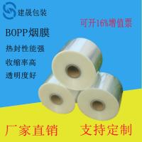大量批发bopp加厚烟膜 香烟包装膜 防静电热收缩烟膜 广东厂家