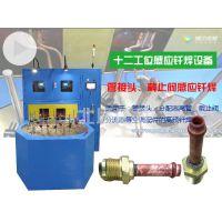 多工位/十二工位分流器尾管自动感应钎焊设备