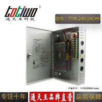 DC24V10A240W9路安防监控电源箱摄像头集中供电广告牌防雨电源