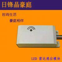 led雷达感应筒灯安装-鑫昇华光电-太原雷达感应筒灯安装