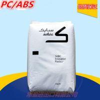 工程塑料合金 阻燃 PC/ABS 沙伯基础(原GE) C2950-111 机具外壳