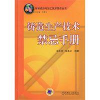 压铸工艺及其禁忌 -《铸造生产技术禁忌手册》