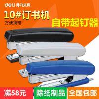 得力0221 订书机10# 小号订书机 轻巧型 带起钉器 10号订书机