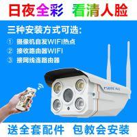 无线wifi摄像头 日夜全彩高清夜视插卡  室外防水 手机远程监控器