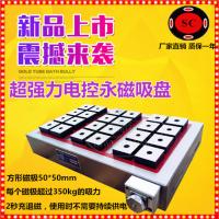 圣磁厂价特销cnc电控永磁吸盘强力电磁盘加工中心数控铣床电永磁磁盘