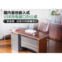 金彩家具定制嵌入式USB充电接口办公桌职员桌