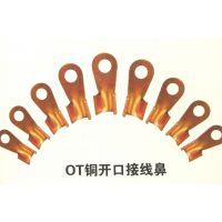 供应山东济南hq5A-1000A紫铜铜开口线鼻子,铜接线耳,开口铜接线端子