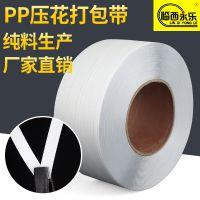 半透明机用pp打包带 纯料捆扎带 热熔包装带加工定制