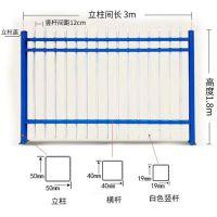 组装式蓝白竖杆围栏 蓝白竖杆围墙栅栏 锌钢护栏制作