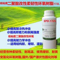 低粘度二聚酸改性环氧树脂 EPD-172L 耐冷热外力冲击 高粘接