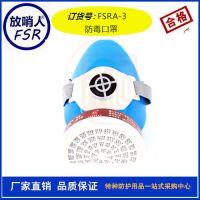 放哨人TF系列A型3号防毒口罩