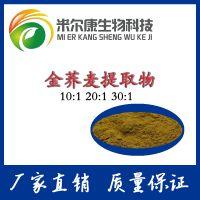 厂家直销 金荞麦提取物 10:1规格 金荞麦粉 植物萃取原料粉 包邮