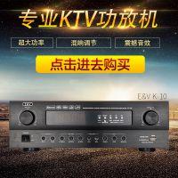 E&V/正品你 K-10家用KTV大功率功放机专业家用音响蓝牙卡拉OK批发