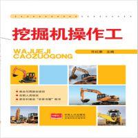 挖掘机操作工  劳动 职业技能培训用书