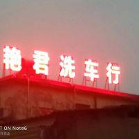 许昌禹州广告牌制作公司、广告喷绘布、广告灯箱牌匾制作