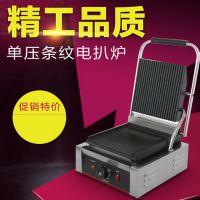 商用单压条纹电扒炉手抓饼机器铁板烧设备铜锣烧机电扒炉