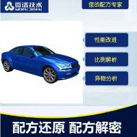 汽车漆配方比例还原  汽车涂料配方 成分检测 组分还原 配方改进