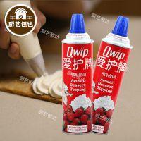 烘焙原料 美国原装进口爱护牌喷射鲜奶油花式咖啡甜点奶油425g