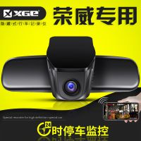 荣威隐藏式专用行车记录仪联永96663高清夜视1080P全景行车记录仪