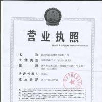 深圳市利芯捷电路有限公司