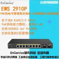 台湾神脑EWS2910P 8口+2可PoE网络无线ap可管理交换机 AC智能控制器