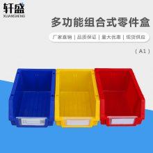 轩盛 A1组合式零件盒 五金工具盒塑料盒周转盒组立式物料盒组合式零件盒螺丝收纳盒小号