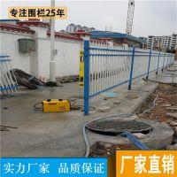 佛山库存三横栅栏 汕尾检疫区围墙护栏 珠海小区隔离栏杆