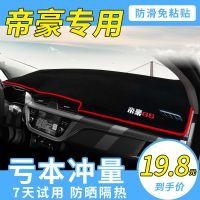 2018款百万帝豪GS/GL吉利款新远景SUV中控仪表台避光垫X6防晒2017
