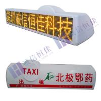 诚信恒佳提供出租车WiFi防水广告显示屏高亮度的士led顶灯屏