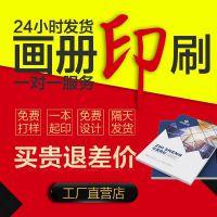 企业宣传画册印刷说明书彩页海报折页印定制 北京河北天津包邮
