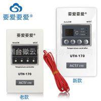 韩国温控器/地暖温控器/温控开关/电热膜温控器/电地热UTH-170