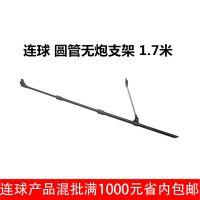 连球支架 连球炮台 连球1.7米圆管无炮支架