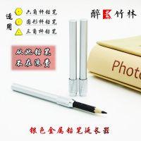金属单头螺旋式画笔接笔器铅笔延长器蜡笔延伸器铅笔加长器美术专