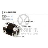 日本NBK联轴器XGS-15C系列高性能防振橡胶型联轴器 小溪8折