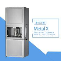 【玺太三维】 金属 3d打印机 Metal X 工业级高精度大尺寸 ADAM 零部件三维立体3d打