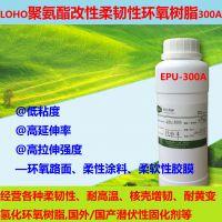 高延伸率高拉伸强度聚氨酯改性环氧树脂EPU-300A