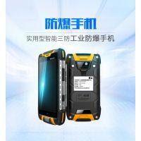 工业级智能防爆手机 实用型智能三防工业防爆手机来自防爆云