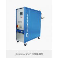 奥地利Robamat 2501水式模温机上海川奇优势供应