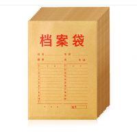 50个加厚200gA4牛皮纸档案袋纸质办公投标文件袋资料袋