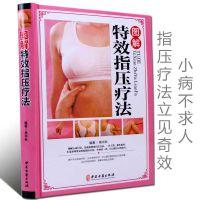 图解特效指压疗法精装图解人体经络穴位推拿按摩中医养生保健书籍