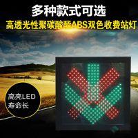 双色收费站灯 高速公路车道指示器 红叉绿箭雨棚信号灯 通行灯D1