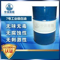 贵州省安顺市求购7号工业级白油找中海南联唐亚玲咨询厂家直销