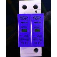 上海雷迅ASP电源防雷器AM3-20/1+NPE/AM3-20/2/浪涌保护器三级