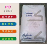 PC 沙伯基础 SP7602 工程塑料