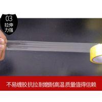 低价供应45mm宽透明封箱胶带 定制封箱胶带 佛山胶带厂家直销