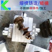 定制熔模铸造 不锈钢榨油机压轴铸件毛坯生产加工脱蜡铸造