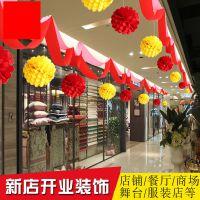 装饰品彩旗彩带吊顶商场活动创意布置珠宝店开业新年店铺波浪