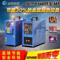 供应ZHGP-15高频淬火机 高频淬火设备厂家 热处理设备-众环机械