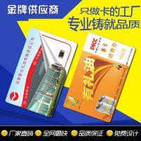 专业卡厂定做非接触式IC卡制作复旦M1卡定制读写加密码芯片感应卡